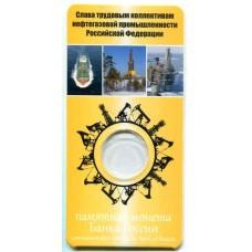 Мини открытка для монеты 10 рублей Нефтяник. Человек труда (желтый) БЛИСТЕР