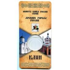 Мини открытка под монету 10 рублей России 2021 г.  КЛИН (Блистер) Монетосс