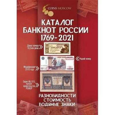Каталог банкнот России 1769-2021.  Разновидности, Стоимость. Водяные знаки.