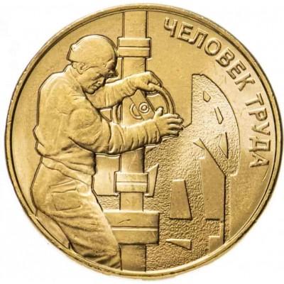 Нефтяник, серия человек труда, монета 10 рублей 2021 года, Из банковского мешка
