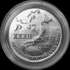 XXXII Летние Олимпийские игры в Токио. 25 рублей 2020 г. Приднестровье. Из банковского мешка
