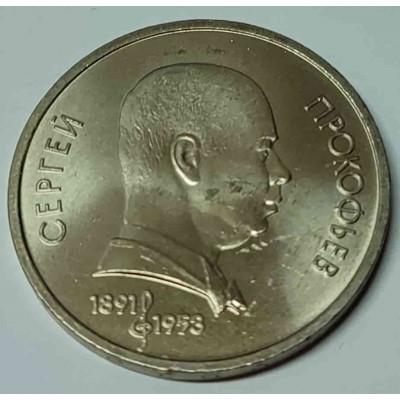 Прокофьев Сергей Сергеевич  1 рубль 1991 год. Из банковского мешка