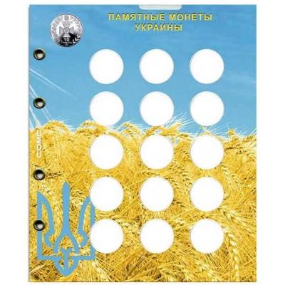 Блистерный Лист для монет Украины 10 гривен   СОМС