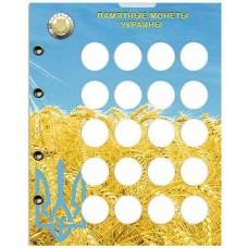 Блистерный Лист для монет Украины 5 гривен биметалл