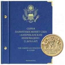 Альбом для памятных монет США номиналом 1 доллар, серия Американские инновации, версия Professional