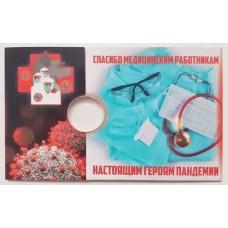 Монетная открытка для памятной 25 рублевой монеты Спасибо медицинским работникам