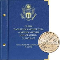 Альбом для памятных монет США номиналом 1 доллар, серия «Американские инновации» (Стандарт)