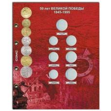 Лист для монет 50 лет Великой Победы 1945-1995