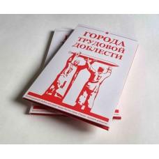 Капсульный альбом для памятных монет 10 рублей, серия Города Трудовой Доблести Монетосс