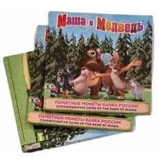 Коллекционный альбом для памятных монет 25 рублей, серия мультики Маша и Медведь Монетосс