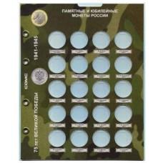 Блистерный лист для монет 25 рублей серии Оружие Великой Победы. Конструкторы оружия