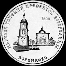 Церковь Успения Пресвятой Богородицы с. Воронково. 1 рубль 2021 года. Приднестровье (UNC)