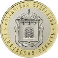 О выпуске в обращение монеты из недрагоценного металла