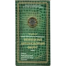 Ненецкий автономный округ. 10 рублей 2010 года. СПМД