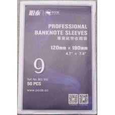 Пакеты (файлы) для банкнот. Размер 120 мм * 190 мм. № 9. PCCB (50 штук)