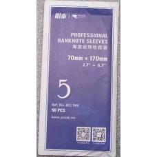 Пакеты (файлы) для банкнот. Размер 70 мм * 170 мм. № 5. PCCB (50 штук)