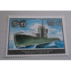Подводная лодка С-56 из серии Военно-морской флот СССР  (1982)