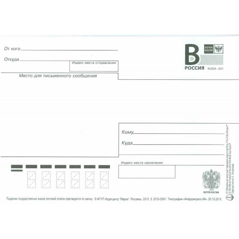 Почта россии открытки размер