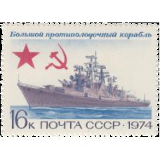 Большой противолодочный корабль из серии История отечественного флота, боевые корабли Военно-Морского флота  (1974)