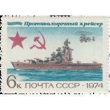 Противолодочный крейсер из серии История отечественного флота, боевые корабли Военно-Морского флота (1974)