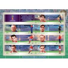 Легенды Российского футбола. FIFA 2018 в России. Лист (2016 год)