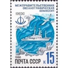 Океанографическая комиссия (1986)