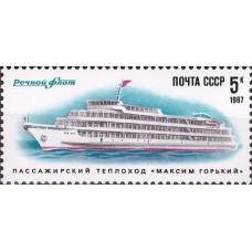 Пассажирский теплоход «Максим Горький» (1987)