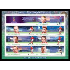 Легенды Российского футбола. FIFA 2018 в России. Лист (2015 год)