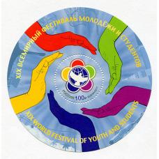 XIX Всемирный фестиваль молодёжи и студентов. Почтовый блок