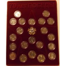 Памятные монеты  5 рублей  и 10 рублей серии 70 лет Победы в ВОВ 41-45 г.г. в планшете (Вариант № 2)
