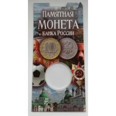 Универсальный блистер для памятных монет: 25 рублей и 10 рублей (биметалл). Диаметр монеты 27 мм.