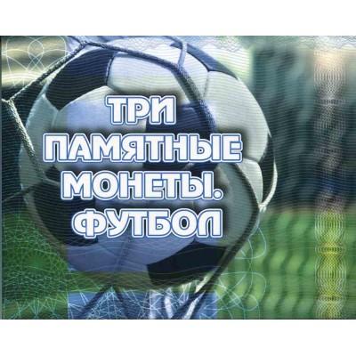 Капсульный альбом для трех памятных монет,  посвященных проведению в РФ Чемпионата МИРА по футболу 2018 года  (3 монеты)