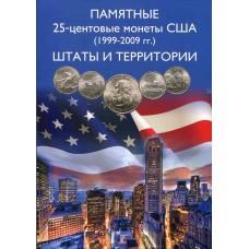 Капсульный альбом для 25-центовых монет США (1999-2009). Штаты и территории