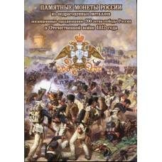 Капсульный альбом для 2, 5-руб монет к 200-летию Победы России в войне 1812 года