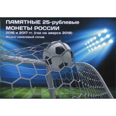 """Капсульный альбом для трех 25-рублевых монет """"Футбол 2018"""". (2 разворота)"""