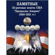 Памятные 25 - центовые монеты серия Национальные парки США в альбоме