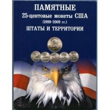 Памятные 25 - центовые монеты США (1999-2009). ШТАТЫ, ТЕРРИТОРИИ США в альбоме