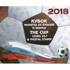 Коллекционный альбом - Кубок Чемпионата МИРА по футболу 2018 года, с монетами и маркой