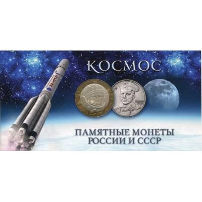 """Набор монет в альбоме, серия """"КОСМОС"""""""