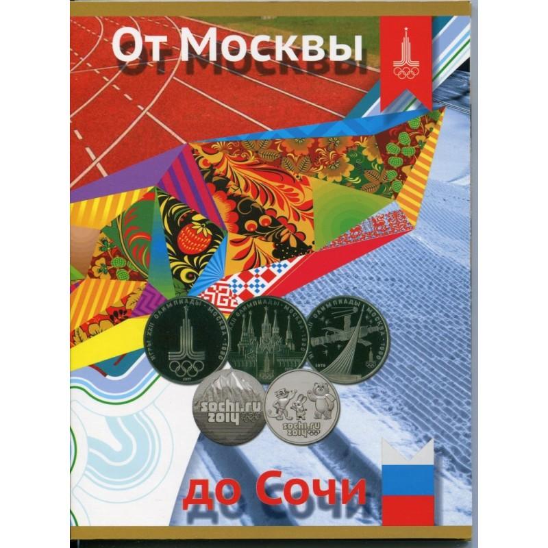 Альбом москва сочи 50 копеек 2010 года стоимость м