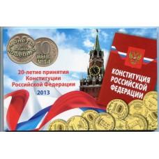 20-летие принятия КОНСТИТУЦИИ РФ в альбоме 2013 год