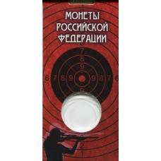 Блистер для памятной монеты 25 рублей - чемпионат мира по практической стрельбе из карабина