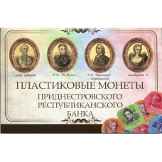 Альбом - Пластиковые монеты Приднестровского РБ