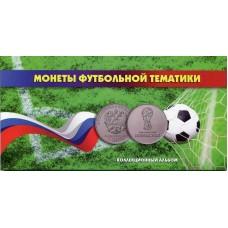 Капсульный альбом для монет,  посвященных проведению в РФ Чемпионата МИРА по футболу 2018 года  (3 монеты )
