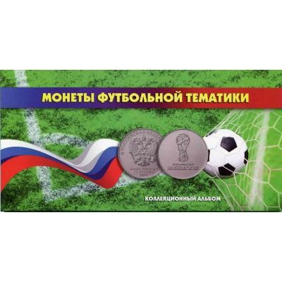 Коллекционный альбом для монет,  посвященных проведению в РФ Чемпионата МИРА по футболу 2018 года  (3 монеты + бона)