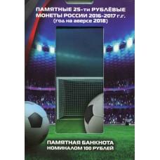 Коллекционный альбом для монет,  посвященных проведению в РФ Чемпионата МИРА по футболу 2018 года  (3 монеты + банкнота)