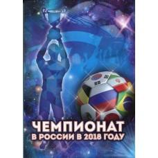 Памятный альбом для монет,  посвященных проведению в РФ Чемпионата МИРА по футболу 2018 года  (6 монет+бона)