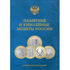 Альбом-планшет для 10-руб Биметаллических монет России. Два двора  (120 ячеек)