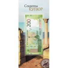Открытка для банкноты Банка России 200 рублей