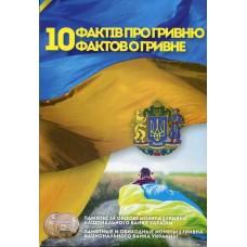 """Капсульный альбом """"Гривна Украины"""""""